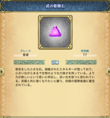 武の紫微石