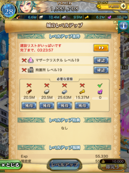城レベル19から20.1