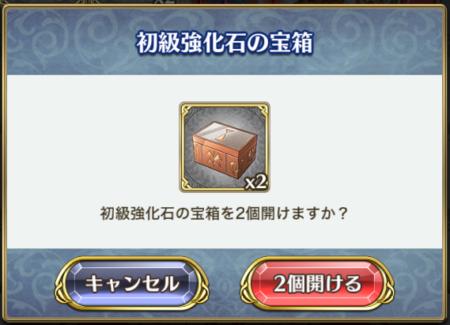 初級強化石の空箱