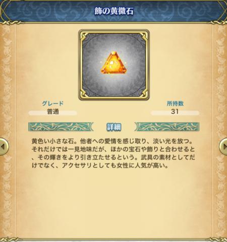 飾の黄微石