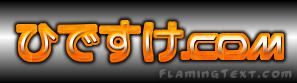ひですけ.com